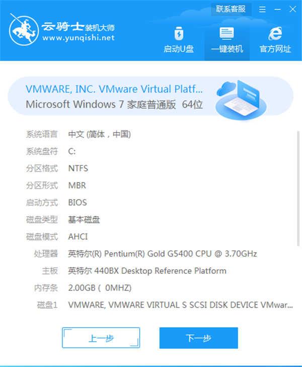 win7系统还原图文教程(2)