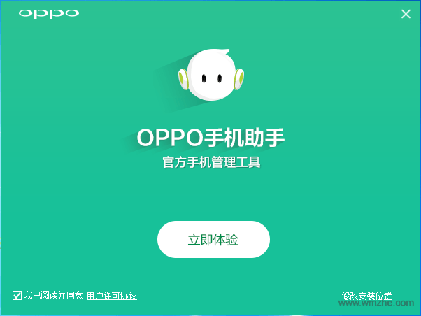 OPPO手机助手软件截图
