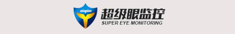 超级眼监控软件有说明作用?先来了解一些常用功能