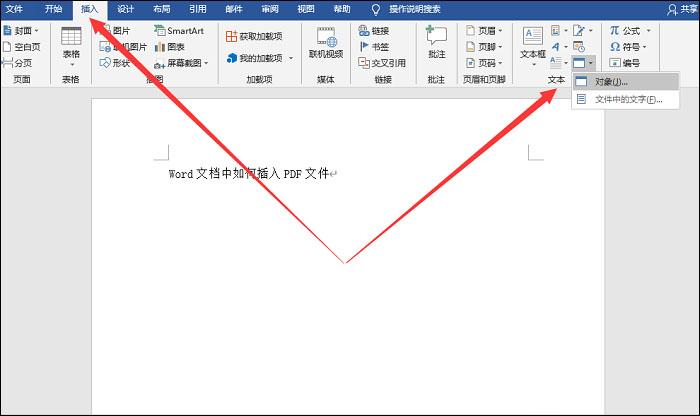 如何在Word和Excel中插入PDF文件?方法很简单