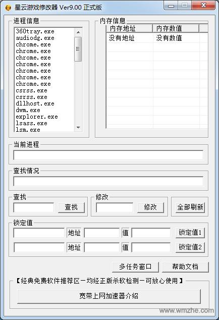 星云游戏修改器软件截图