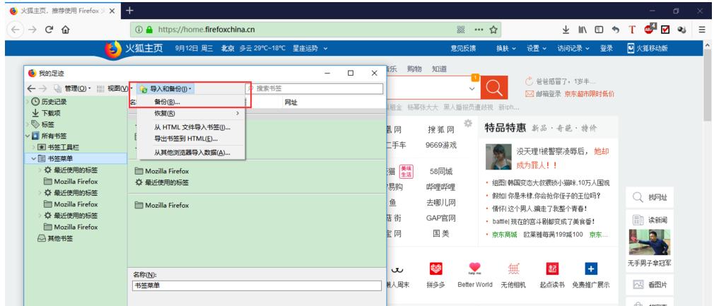 火狐浏览器使用技巧:设置备份书签,后期可以恢复