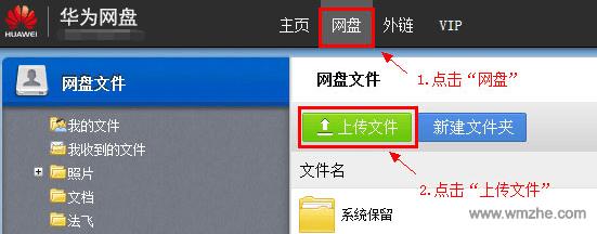 华为网盘软件截图