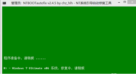 NTBOOTautofix(多系统引导修复工具)截图