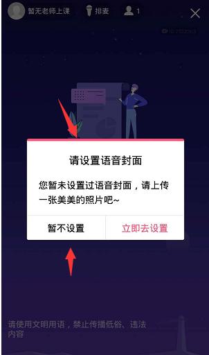 QQ群课堂使用说明,让你顺利开设网课-第5张图片