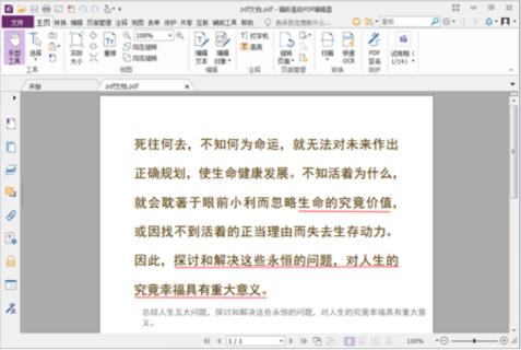 有关PDF文档合并的新方法,绝对又快又方便