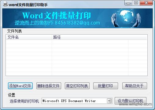 word文件批量打印助手软件截图