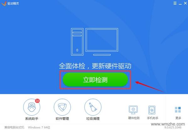 windows系统万能网卡驱动软件截图