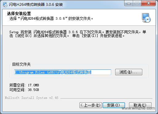 閃(shan)電H264格式轉(zhuan)換器軟(ruan)件截圖