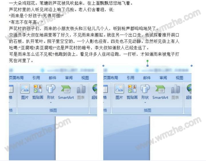 word长图如何实现跨页显示?如何制作word长图跨页效果?