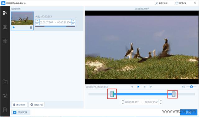 迅捷视频合并分割软件软件截图