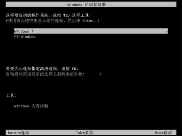 win7系统还原图文教程(14)