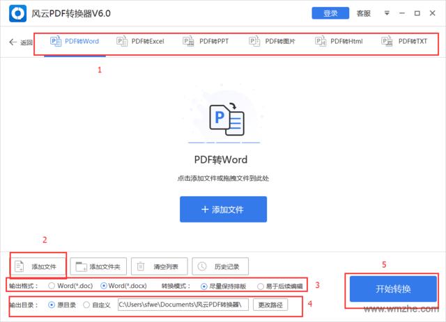 风云PDF转换器软件截图