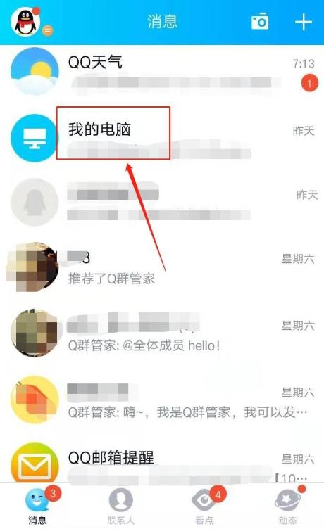 办公妙招分享,教你使用手机QQ远程查看电脑文件-第9张图片