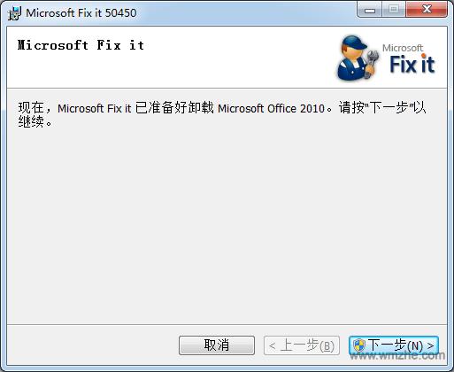Office2010卸载工具软件截图