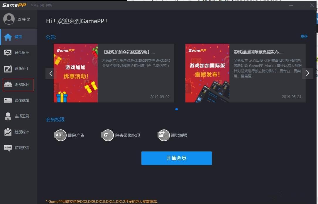游戏加加亮点设计:测试游戏跑分,评估电脑性能