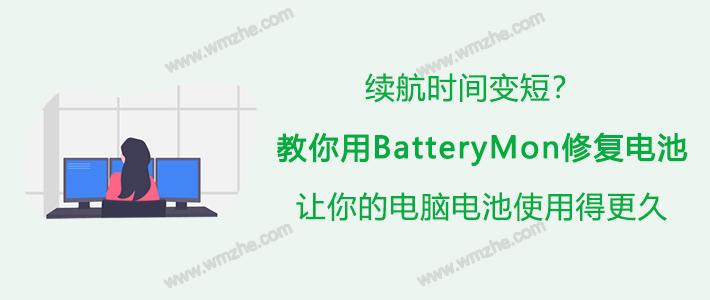 batterymon如何修复电脑电池?延长电池使用寿命
