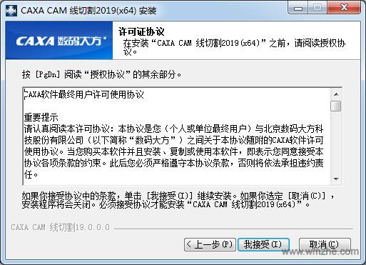 caxa线切割软件截图