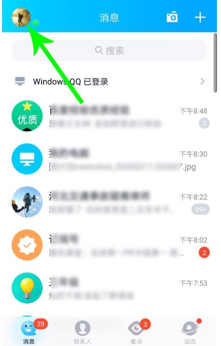 个人QQ账号注销说明,必须满足全部条件