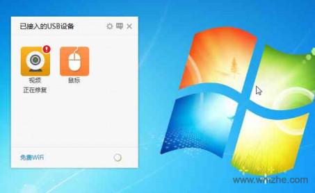 USB宝盒软件截图