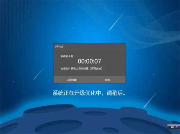 win7系统还原图文教程(16)