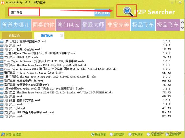 torrentkitty种子搜索神器软件截图