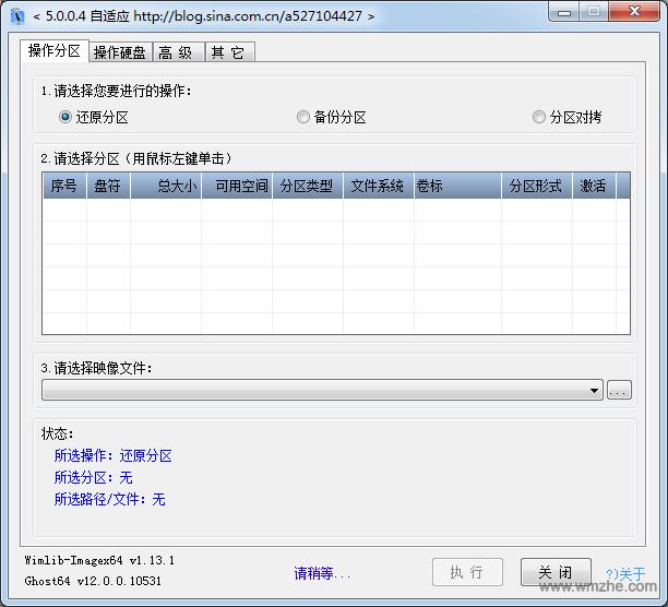 CGI-Plus軟件截圖