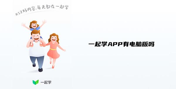 一起学APP有电脑版吗?一起学APP电脑版安装教程