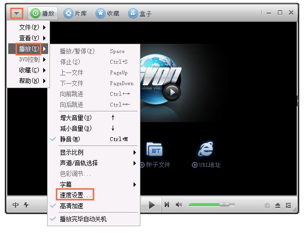 迅播播放器功能一览,可以加速播放视频
