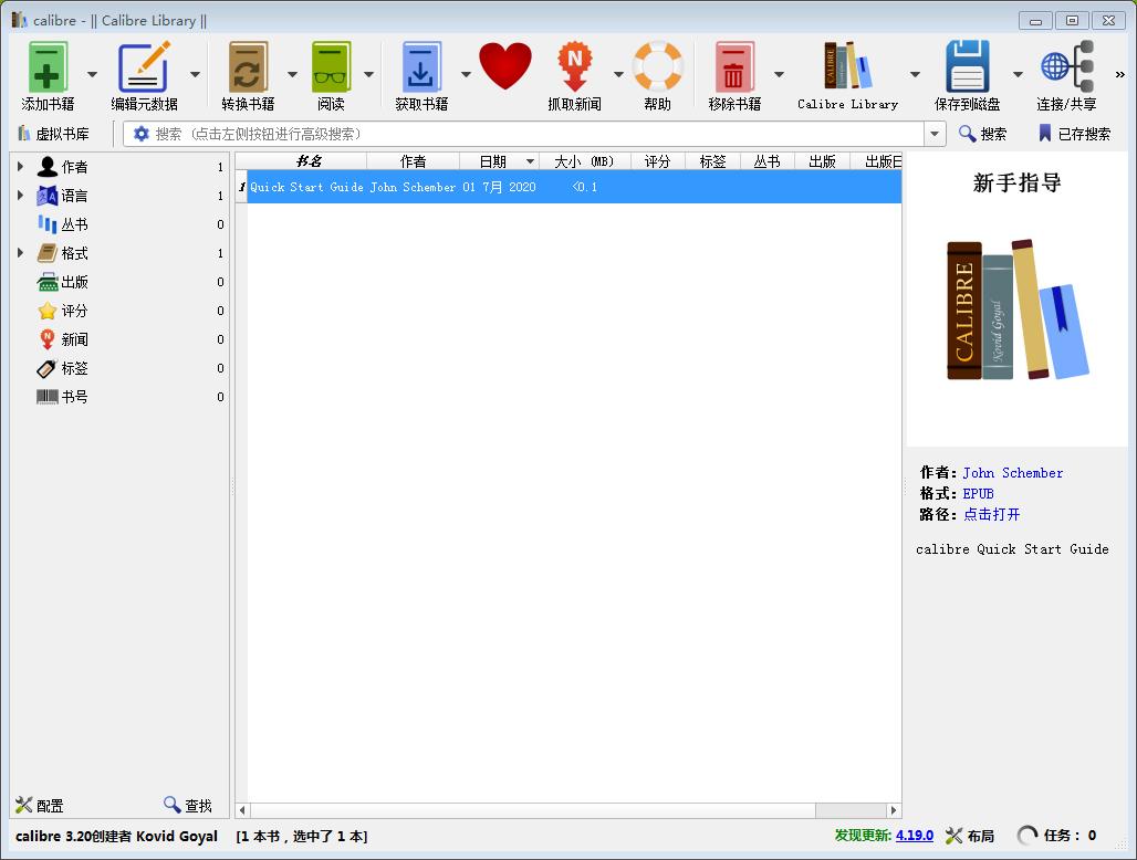 如何使用Calibre转换小说文件格式?电子书格式转换方法
