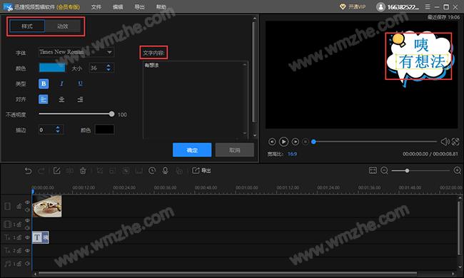 如何制作朋友圈小视频?朋友圈小视频制作教程