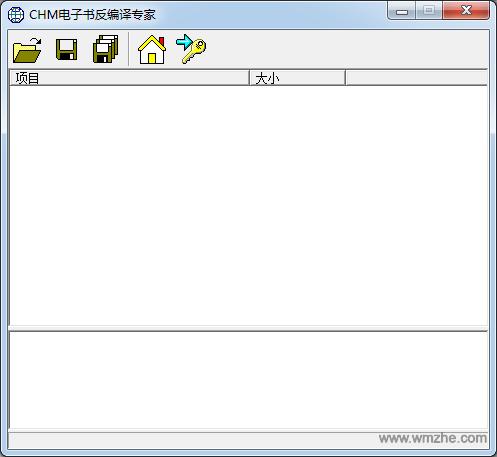 CHM电子书反编译精灵软件截图