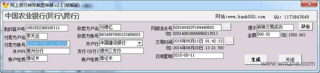 网银转账截图神器软件截图