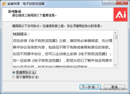 电子政务浏览器软件截图