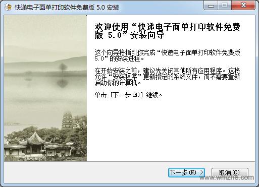 快递电子面单打印软件软件截图