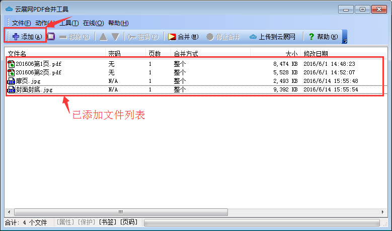 如何使用云展网PDF合并工具?一文知悉软件功能