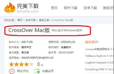 如何正确安装CrossOver Mac软件?CrossOver安装说明