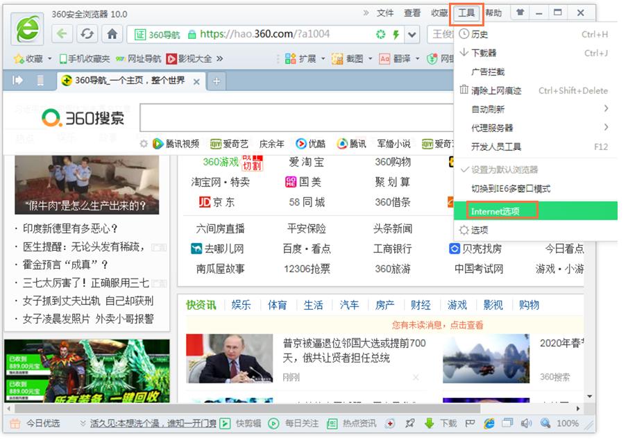 一招智取道客巴巴文档内容,需要用到360浏览器