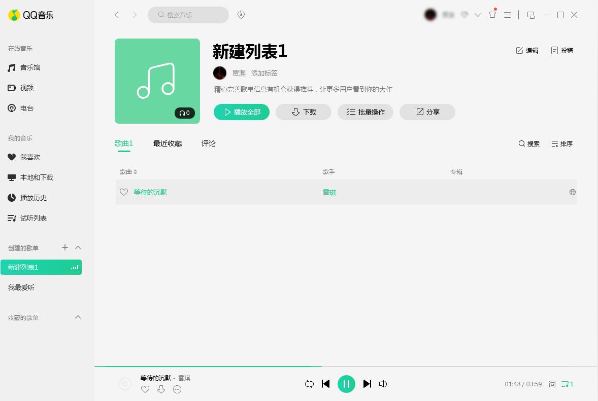 QQ音乐制作铃声方法说明,花费时间很短