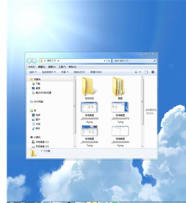 Windows7分屏方法教学,同时执行多项任务