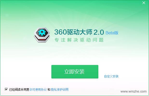 360驅動大(da)師 網卡版軟件截(jie)圖