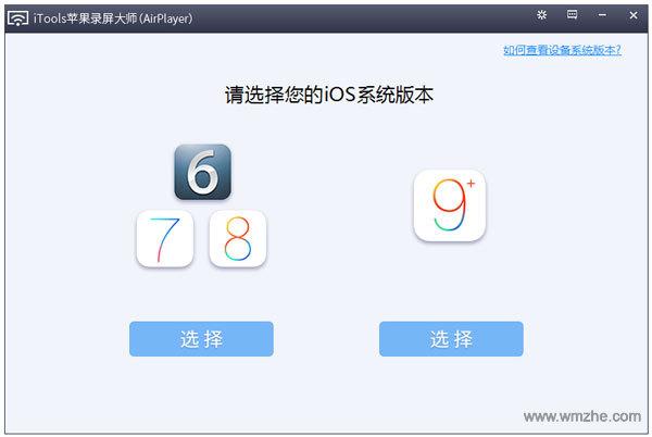 苹果录屏大师软件截图
