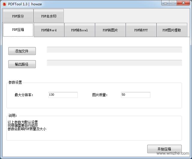 PDFTool软件截图