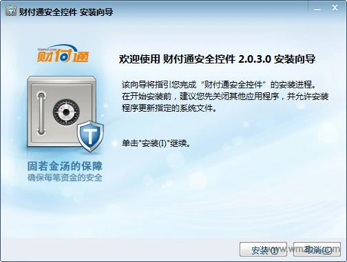 财付通安全控件软件截图