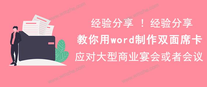 如何使用word制作双面席卡?word制作席卡方法分享