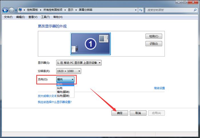 Windows电脑屏幕倒过来了怎么办?教你快速翻转屏幕-第5张图片-导航站