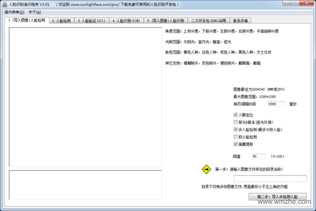 阳光人脸识别验证系统软件截图