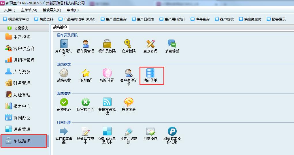 新页生产ERP使用技巧,设置隐藏多余功能