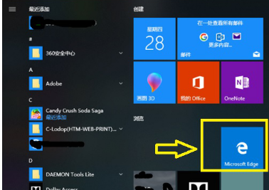 如何修改Microsoft Edge浏览器兼容性?方法一览