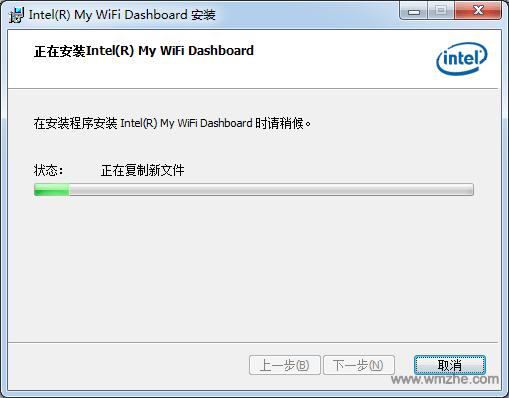 intel my wifi軟件截圖